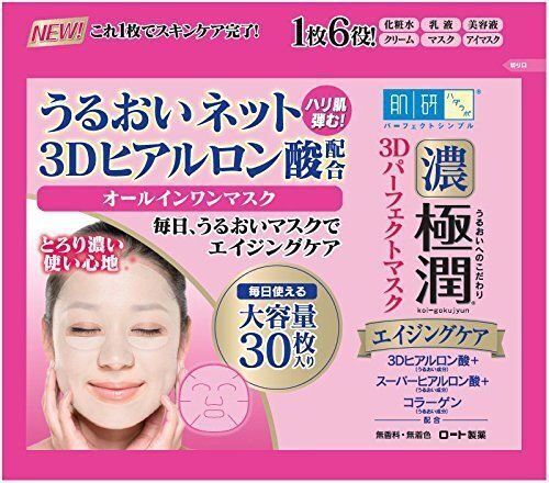 HADA LABO 3D Perfect Mask