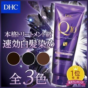 DHC Q10 Quick Color Treatment